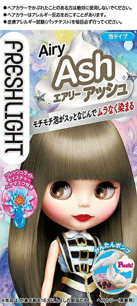 【医薬部外品】【A】 フレッシュライト 泡タイプカラー エアリーアッシュ (1セット)