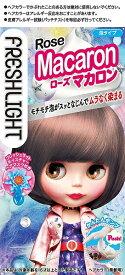 【医薬部外品】【A】 フレッシュライト 泡タイプカラー ローズマカロン (1セット)