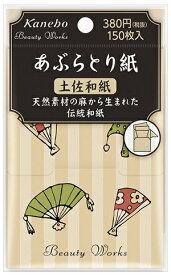 カネボウ (Kanebo) ビューティワークス あぶらとり紙 (土佐和紙) (150枚)