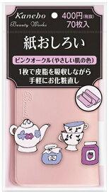 カネボウ (Kanebo) ビューティワークス 紙おしろい ピンクオークル (70枚)