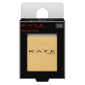 【※】カネボウ KATE ケイト ザ アイカラー 010 ライトブラウン (1.4g) パール