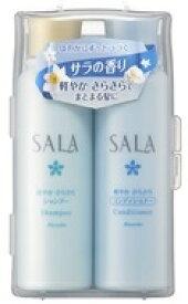カネボウ SALA サラ シャンプー&コンディショナー ミニペア 軽やかさらさら(サラの香り)セット