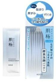 コーセー 肌極 (はだきわみ)  洗顔パウダー (0.4g×32包) 洗顔
