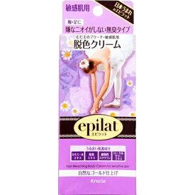 クラシエ エピラット 脱色クリーム 敏感肌用 (55g+55g)