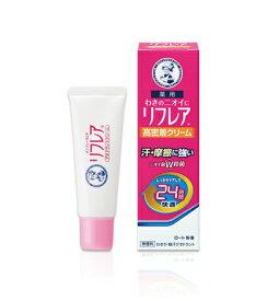 【A】 ロート製薬 メンソレータム リフレア デオドラントクリーム 25g 医薬部外品