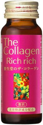 【今なら3本のおまけ付♪】 資生堂 ザ・コラーゲン リッチリッチ <ドリンク> 50mL×10本+3本