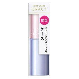 【限定色】 資生堂 インテグレート グレイシィ エレガンスCCルージュ ケース7 (1個)
