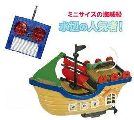 海賊船ラジコン パイレーツキッズ (1台)