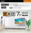 店内全品ポイント10倍〜【zr】 KAIHOU(カイホウ) 7インチ 壁掛け DVDプレーヤー KH-WDD700
