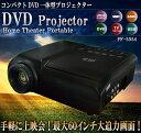 店内全品ポイント10倍〜【zr】 LED光源採用 ポータブルDVD内蔵一体型プロジェクター FF-5554