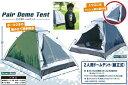 【zr】 ハック 2人用ドームテント 組立式 (1組) アウトドア キャンプ・レジャー用品