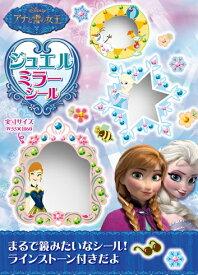 【訳あり 】 リーメント アナと雪の女王 ジュエルミラーシール (1種類入り) キャンディートイ