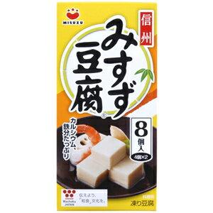 【訳あり】 賞味期限:2018年5月8日 みすず 信州みすず豆腐 (8個入) カルシウム鉄分たっぷりの高野豆腐