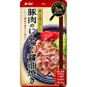 【訳あり】 賞味期限:2018年11月8日 オーマイ 豚肉のにんにく 醤油焼き (80g) 調味料 豚こま肉でおいしい