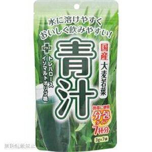 【訳あり】 賞味期限:2019年12月30日 国産 大麦若葉青汁 (3g×7袋) 水に溶けやすくおいしく飲みやすい!