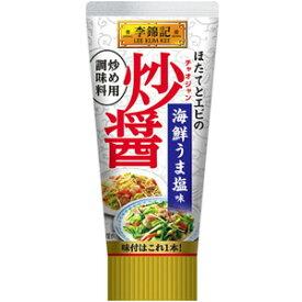 【訳あり】 賞味期限:2020年2月29日 エスビー食品 李錦記 炒醤 海鮮うま塩味 (90g) 中華料理のもと