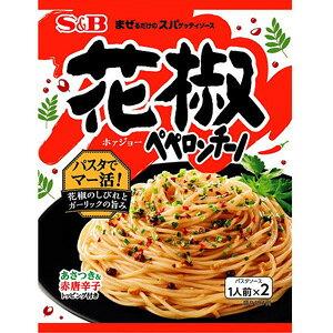 【訳あり】 賞味期限:2020年12月13日 S&B まぜるだけのスパゲッティソース 花椒ペペロンチーノ (1人前×2) パスタソース
