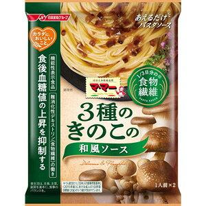 【訳あり】 賞味期限:2020年12月9日 カラダに、おいしいこと 1/3日分の食物繊維 3種のきのこの和風ソース (140g) 調味料