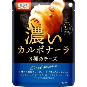 【訳あり】 賞味期限:2021年1月28日 オーマイ 濃いカルボナーラ 3種のチーズ (260g) パスタソース