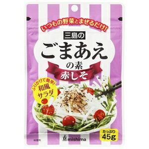 【訳あり】 賞味期限2018年4月28日 三島食品 ごまあえの素 赤しそ (45g) 混ぜるだけでごまあえができる粉末調味料