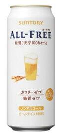 [M]【24本セット】 サントリー オールフリー (500ml×24本入) ノンアルコール ビールテイスト飲料