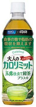 【M 24本セット】 ファンケル×ダイドー 大人のカロリミット 玉露仕立て緑茶プラス 500ml×24本