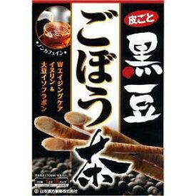 山本漢方 黒豆ごぼう茶(5g×18包) 大豆イソフラボン含有 ノンカフェイン ティーバッグタイプ【3/E10 】