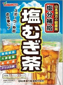 【A】 山本漢方 塩むぎ茶 (10g×20包)