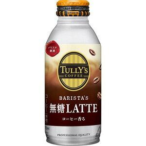 TULLY'S COFFEE BARISTA'S LATTE 370ml×24本 缶