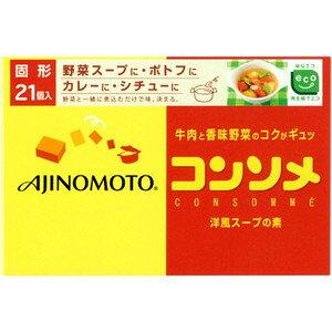 【ya】味の素 コンソメ 洋風スープの素 固形 箱 (21個入)