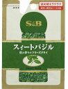 店内全品ポイント10倍〜S&B スィートバジル フリーズドライ (1.8g)