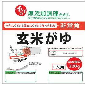 【10個セット】 石井食品 イシイの非常食 玄米がゆ 1人用 (220g) インスタント レトルト食品 非常食
