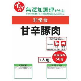 【10個セット】 石井食品 イシイの非常食 甘辛豚肉 1人用 (50g) インスタント レトルト食品 非常食 おかず