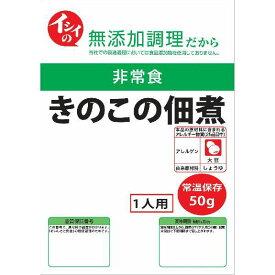 【10個セット】 石井食品 イシイの非常食 きのこの佃煮 1人用 (50g) インスタント レトルト食品 非常食 佃煮