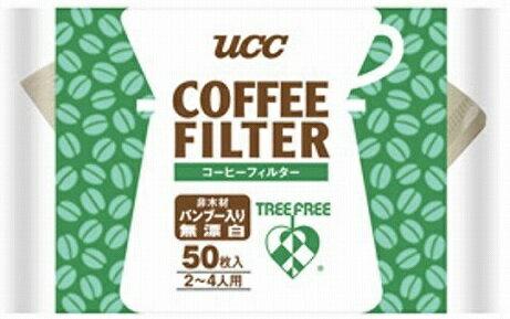 【訳あり】 UCC コーヒーフィルター バンブー入 無漂白 2-4人用 (50枚入)