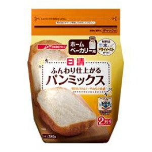 日清 ホームベーカリー用 ふんわり仕上がるパンミックス(580g) 手軽に美味しいパン作り