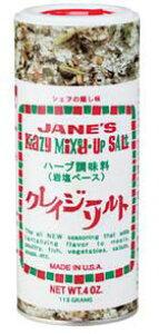 ジェーン クレイジーソルト(113g) ハーブ調味料 岩塩ベース  塩 ミックススパイス ソルト