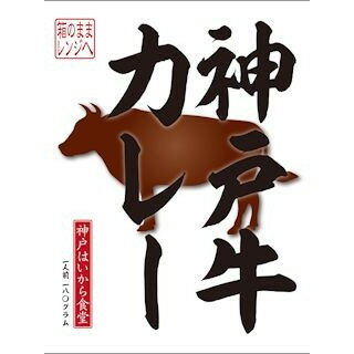 【訳あり】 賞味期限:2020年1月10日 神戸はいから食堂 神戸牛カレー (180g)