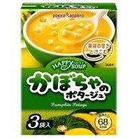 【ya】ポッカハッピースープかぼちゃのポタージュ(3袋入)インスタントスープ