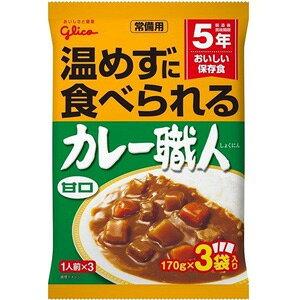 グリコ 常備用 カレー職人 甘口 (170g×3袋入) 5年おいしい保存食