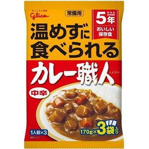 グリコ 常備用 カレー職人 中辛 (170g×3袋入) 5年おいしい保存食