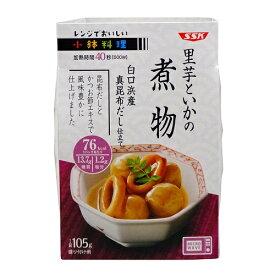 【※ scb】 SSK レンジでおいしい!小鉢料理 里芋といかの煮物 1人前 (105g)