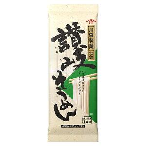 【訳あり】お得な450g!賞味期限:2021年10月27日 川田製麺 讃岐そうめん (450g)