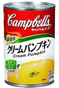 キャンベル クリームパンプキン 缶 (305g) 濃縮スープ