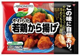 【M】 味の素 やわらか若鶏から揚げ ボリュームパック (275g)×32個 冷凍食品