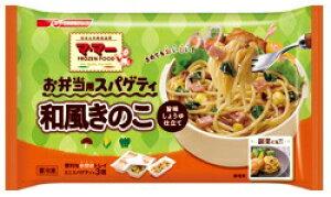 マ・マー お弁当用スパゲティ 和風きのこ 旨味しょうゆ仕立て (3個入)×36袋 冷凍食品 レンジ調理 【M】 パスタ スパゲッティ スパゲティ