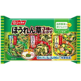 【M 24個セット♪】 ニッスイ ほうれん草3種のおかず (3種×2個入)×24個 冷凍食品