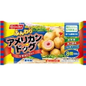 【M 24個セット♪】 ニッスイ ほしいぶんだけ アメリカンドッグ (8個入)×24個 冷凍食品