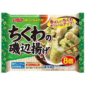 【M 24個セット♪】 ニッスイ ほしいぶんだけ ちくわの磯辺揚げ (8個入)×24個 冷凍食品 レンジ調理 自然解凍