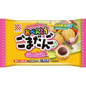 【M 48個セット♪】 ケイエス おべんとうごまだんご (5個入)×48個 冷凍食品 レンジ調理 自然解凍